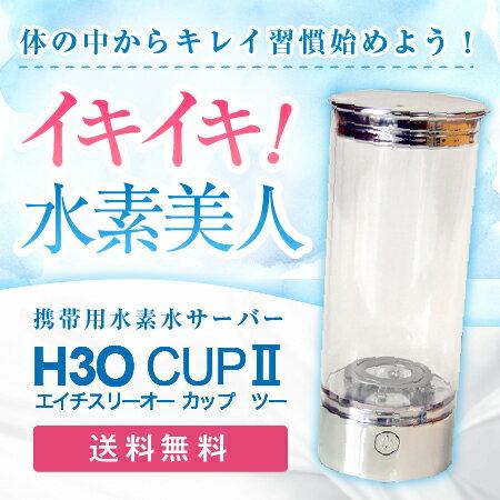 携帯用水素水サーバー H3Oカップ2