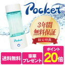水素水 ポケット】(ポイント20倍)豪華プレゼント☆スイソプラスだけの3年保証付★ 水素水 ポケット 水素水生成器