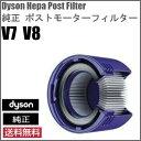 Dyson ダイソン 純正 Hepa Post Filter ポストモーター フィルター V7 V8 シリーズ専用 輸入品