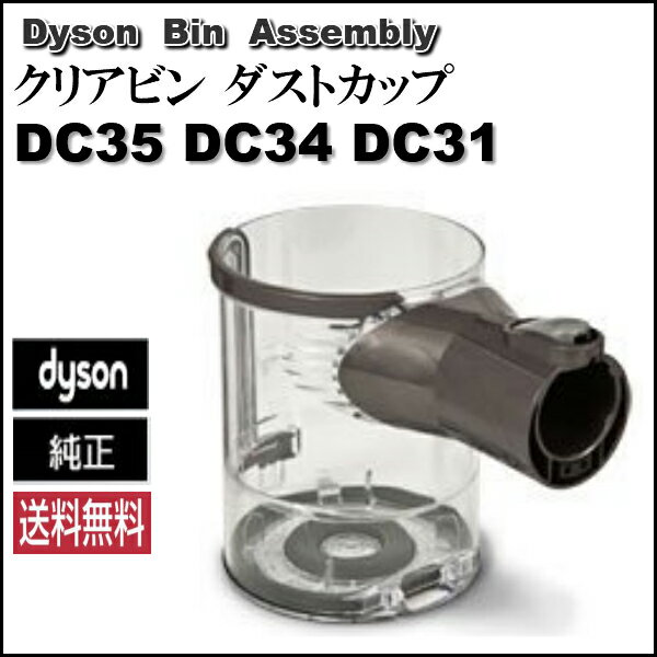Dyson ダイソン 純正 クリアビン ダストカップ DC35 DC34 DC31 Bin assembly 輸入品