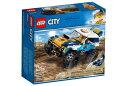 レゴ シティ 60218 砂漠のラリーカー