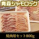 送料無料 シャモロック 青森 地鶏 焼肉セット(800