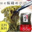 【送料無料】極磯めひび85g/わかめ / めかぶ/ 自然食品/ミネラル/フコイダン 05P03Dec16