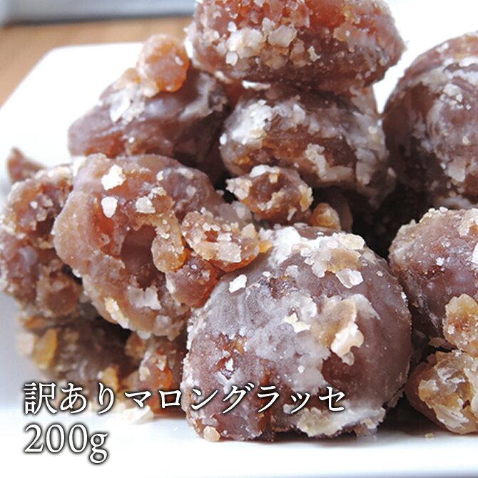 送料無料訳ありマロングラッセ(約200g)マロン/ドライフルーツ/栗/くり/高級洋菓子/メール便/