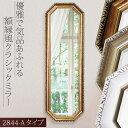 2844A クラシック エレガント ヨーロピアン ミラー 壁掛け 吊り鏡 アンティーク イタリアン 姫系 ウォールミラー シャビーシック ホワイト シャンパンゴールド ゴージャス エントランス 玄関 リビング ベッドルーム デコラティブ
