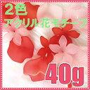 ショッピングアクリル アクリル花モチーフ 40g カラーバリエーションも2色20P03Dec16ビーズ ストーン