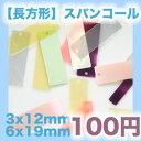 ショッピング長方形 全7色【2サイズ長方形 スパンコール】豊富なカラーから選べる リングスパンコール 約5g入 ¥100 ビジュー|パーツ|ハンドメイド|手芸|材料|通販ビーズ ストーン