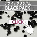 ファイアポリッシュ MIX BLACK PACK 約50g入1200円(DM便送料込 税込)【ビジューパーツ ハンドメイド 手芸 材料 パーツ ラインストーン ビーズ ジルコン クリスタル】20P03Dec16