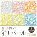ショッピング真珠 ビジューパーツ【消しパール10mm】6色有りますよ♪ 約60個入 ¥100ビーズ ストーン