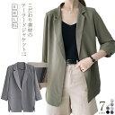 レディース スーツ ジャケット 夏 通勤 シフォン テーラー...