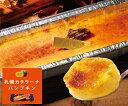 【期間限定】札幌カタラーナ パンプキン【みれい菓】
