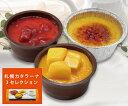 【みれい菓】札幌カタラーナ3セレクション
