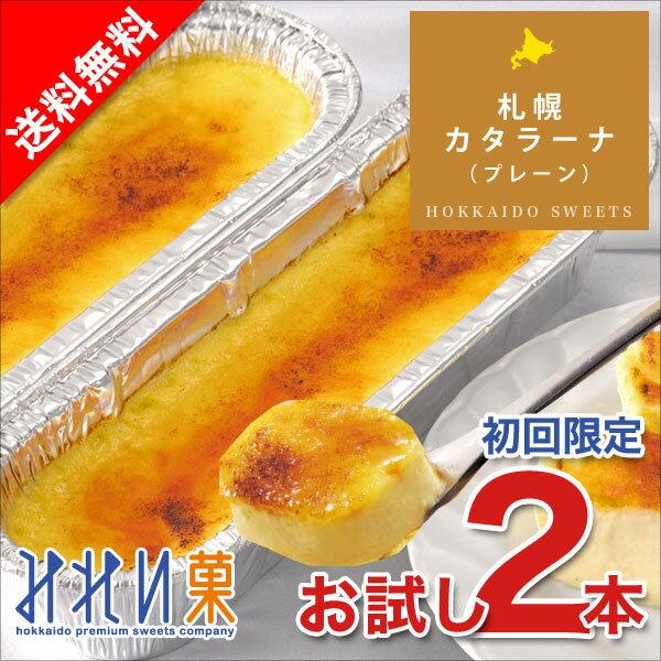 お取り寄せスイーツ初めてさん限定送料無料みれい菓札幌カタラーナLプレーンお試し2本セット(520g)