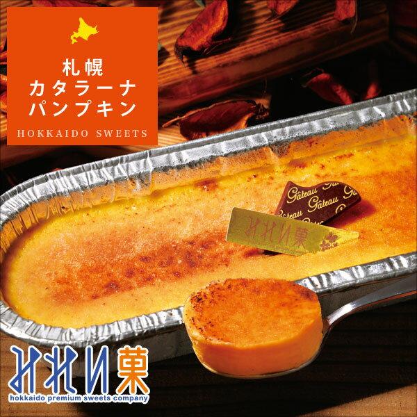 敬老の日お取り寄せスイーツ期間限定みれい菓札幌カタラーナパンプキン(260g)アイスクリームみたいな