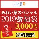 【福袋】【送料無料】みれい菓スペシャル福袋 【みれい菓】 3...