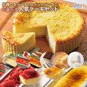【送料無料】お取り寄せスイーツ【送料無料】カタラーナ2品と選べる人気ケーキ1品セッ