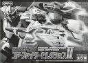【新品】バンダイ  機動戦士ガンダムコア・ファイターセレクション2 BOX(8箱入り)