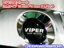 汎用タイプVIPER鍵穴シール12mm/14mm3個セット