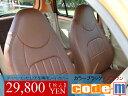 ダイハツエッセL235型専用code-mシートカバー1台分セット