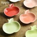 深山「apple りんご豆小皿」赤りんご 橙 桃 ヒワ 青りんご洋食器 美濃焼日本製