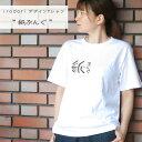 ショッピングオリジナルデザイン irodori オリジナルデザイン Tシャツ「紙ぶんぐ」レディース 半袖ユニセックス サイズ文字 ロゴおしゃれ 白