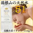 51-箱根山の天然水 2L (12本) 【メタケイ酸やケイ素、炭酸水素イオン:51mg/Lをたっぷり