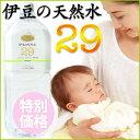 【送料無料!】【西濃運輸】29-伊豆の天然水 2L(6本) 赤ちゃんのミルク作りに最適。軟水で誰にでも飲みやすく、しかも放射能検査済で安心・安全です。【赤ちゃん 水 ミネラルウォーター】