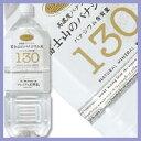 130-富士山のバナジウム水 2L(12本)