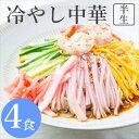 【送料無料 お試しセット】冷やし中華 4食セットたれ付き 半生麺 中華麺 冷麺 詰め合