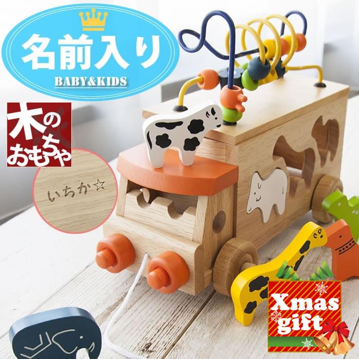 名前入り木のおもちゃアニマルビーズバス