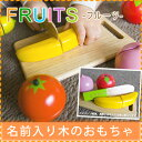 おもちゃ ままごと フルーツ プレゼント