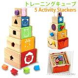 誕生日プレゼントに! 出産祝い 木のおもちゃ 重ねて遊んですっきり収納・トレーニングキューブ(1歳/初節句/プレゼント/出産祝い/2歳/ギフト)(男の子/ランキング/女の子/孫/ク