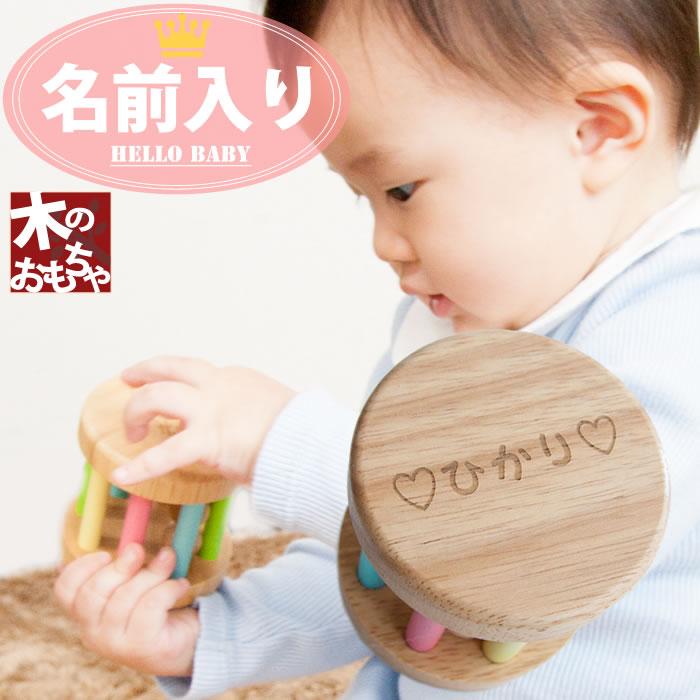 名前入り木のおもちゃKOROKOROラトル(コロコロラトル)