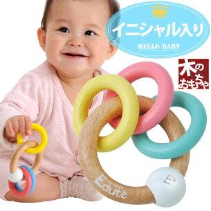 イニシャル バースデー ガラガラ プレゼント おもちゃ 赤ちゃん