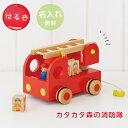 木のおもちゃ 車 名入れ カタカタ 森の消防隊 消防車 型はめ 出産祝い 誕生日 1歳 2歳 男の子 女の子 引っ張る 落ちる 手押し車 赤ちゃん 名前入り 知育玩具