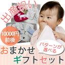 パターンが選べる 出産祝いのおまかせギフトB 【10000円...