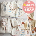 出産祝い 名入れ オーガニックコットン 刺繍 無料 長く使える 名前入り 6点ベビーギフトセット(出