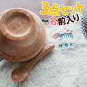 出産祝い 名入れ ベビー 食器セット 木製 名前入り離乳食セット(名入れ椀皿+名入れスプー