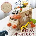 名入れ 出産祝い 翌営業日発送 名前入り 木のおもちゃ アニ...
