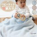 【楽天ランキング獲得】名前入り 日本製ベビーケット ふわふわブランケット シュクレ