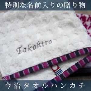 プレゼント ハンカチ イニシャル
