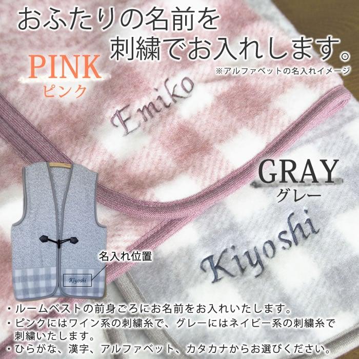 名前入り 日本製 ペア ジャガード織り ルームベストの紹介画像2