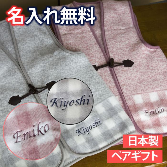 名前入り 日本製 ペア ジャガード織り ルームベストの商品画像
