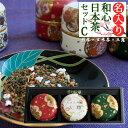 名前入り 和心日本茶セットC 煎茶 ×1 玄米茶 ×1 玉露