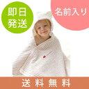 出産祝い名入れ日本製<即日発送>オーガニックコットンミルフィーユ・フード付バスタオル(出産祝い/男の子/名入れ/出産祝い女の子)(日本製/出産祝いプレゼント/ギフト/ランキング)