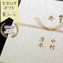商務旅遊門票 - 木箱入り カタログギフト Kコース