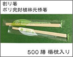 【イベント資材】ポリ完封 植林元禄箸 楊枝入り