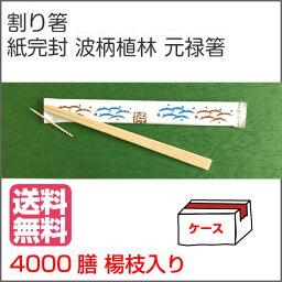 【ケース】割り箸 業務用 送料無料 紙完封 波柄植林 元禄箸 楊枝入り 4000膳