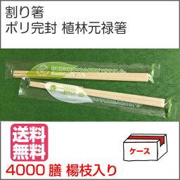 【ケース】割り箸 業務用 ポリ完封 植林元禄箸 楊枝入り 4000膳
