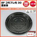 ピザ 皿 BFコモプレ内 30 黒 本体・ふた セット 24...